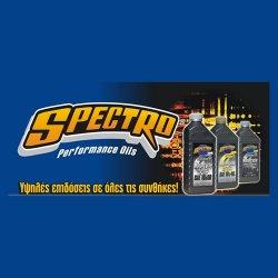 Λιπαντικά SPECTRO